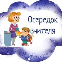 Кваша Тетяна Георгіївна